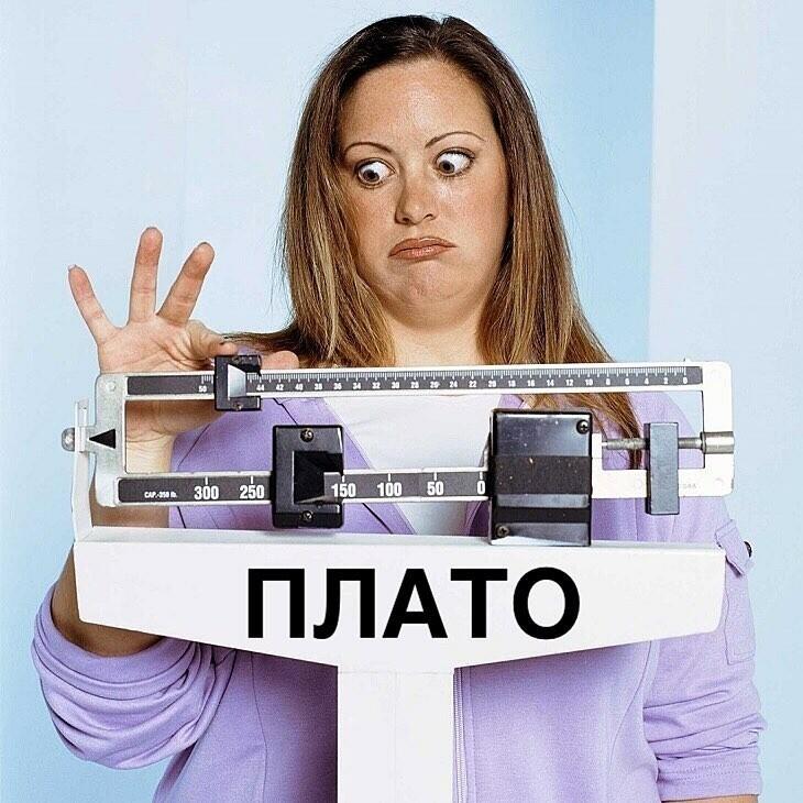 Об эффекте плато для похудения: как преодолеть застой в снижении веса