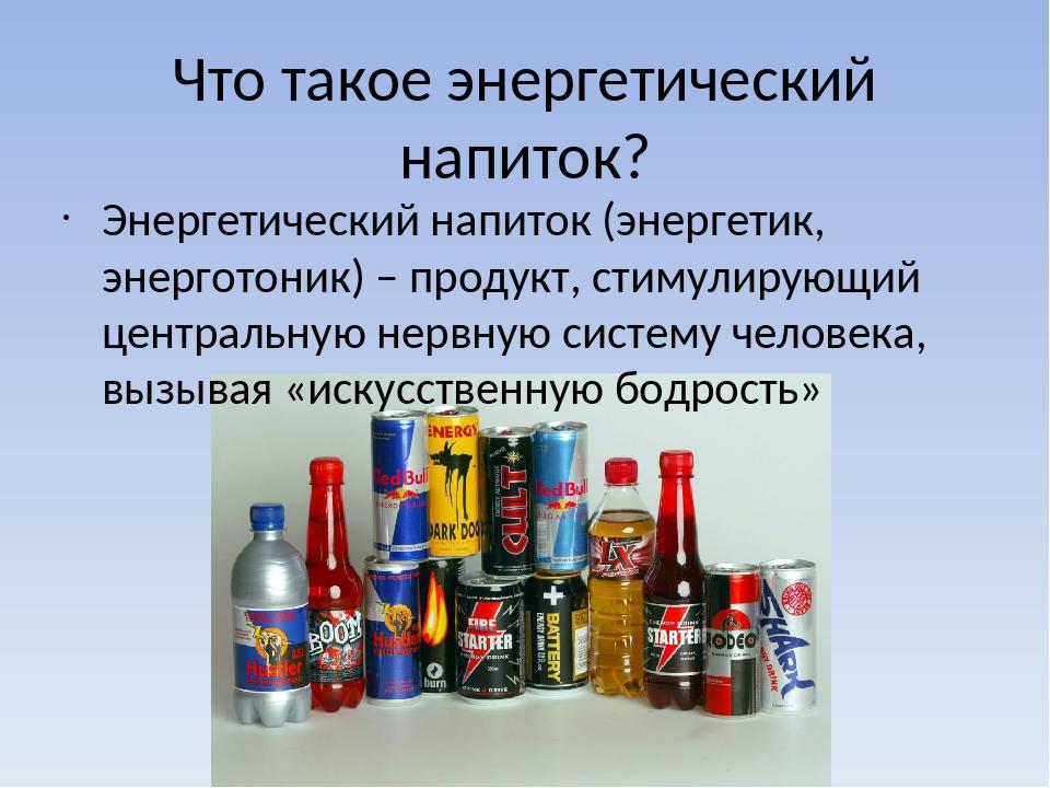Вред энергетиков и энергетических напитков для организма человека отравление.ру вред энергетиков и энергетических напитков для организма человека