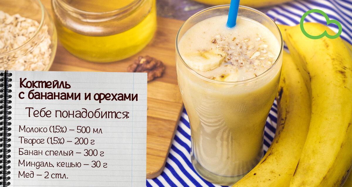 Протеиновый коктейль в домашних условиях: рецепт приготовления и правила приема - tony.ru