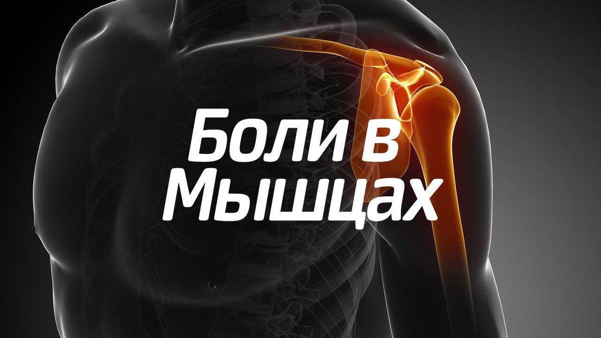 Как долго болят мышцы после тренировки? причины появления болей