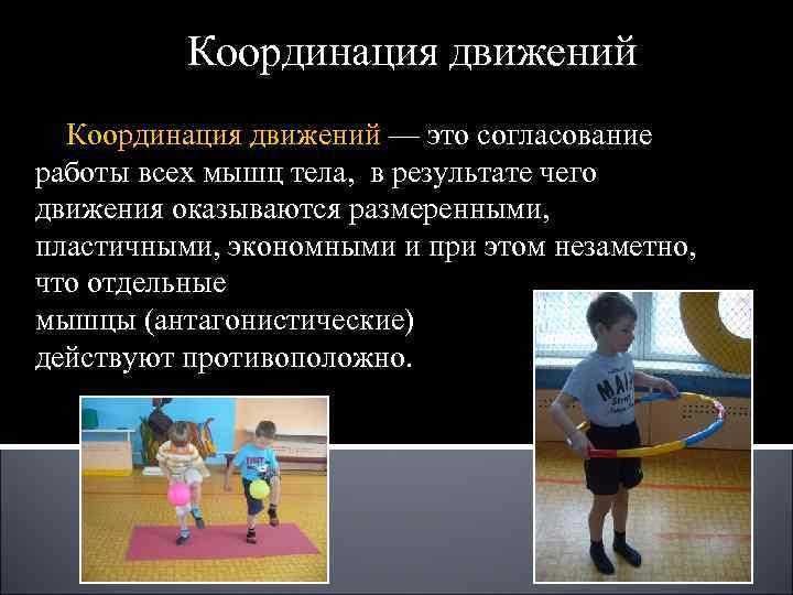 Координационные способности, средства и методы развития (воспитания)   krok8.com - фундаментальная стратегия развития