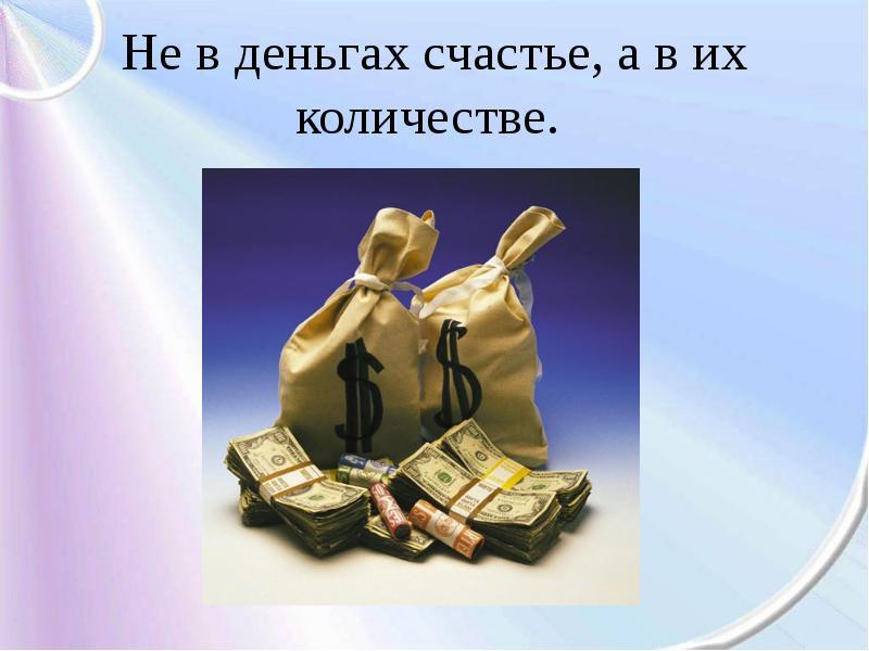 Счастье за деньги не купишь?