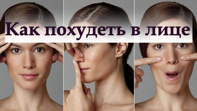 Как похудеть в лице: убрать щеки и второй подбородок