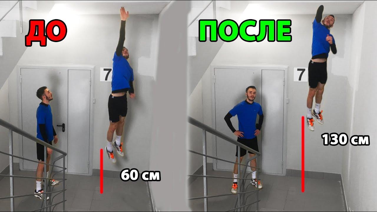 Как прыгать выше в волейболе