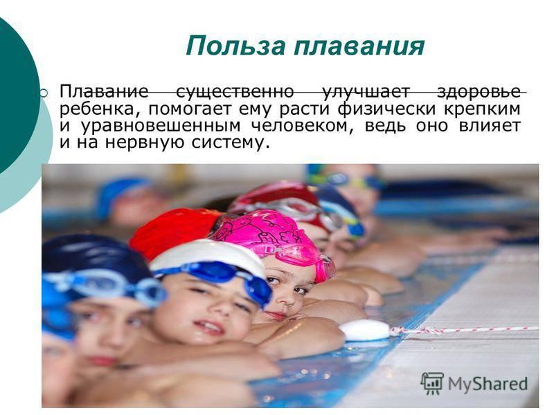 Польза плавания в бассейне для фигуры. чем полезно плавание в бассейне