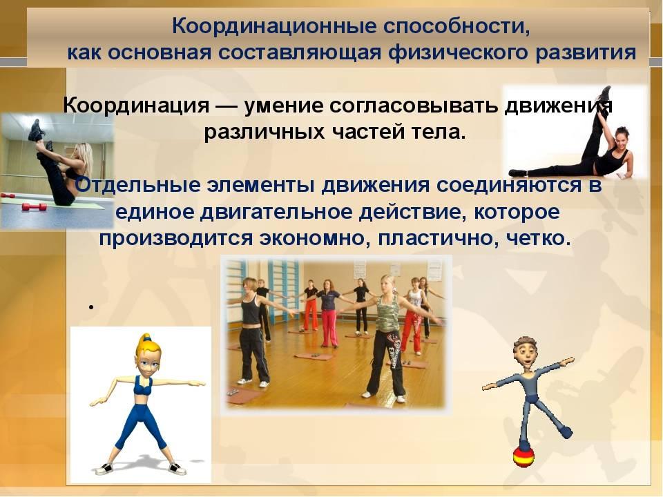 Держим баланс! упражнения на координацию