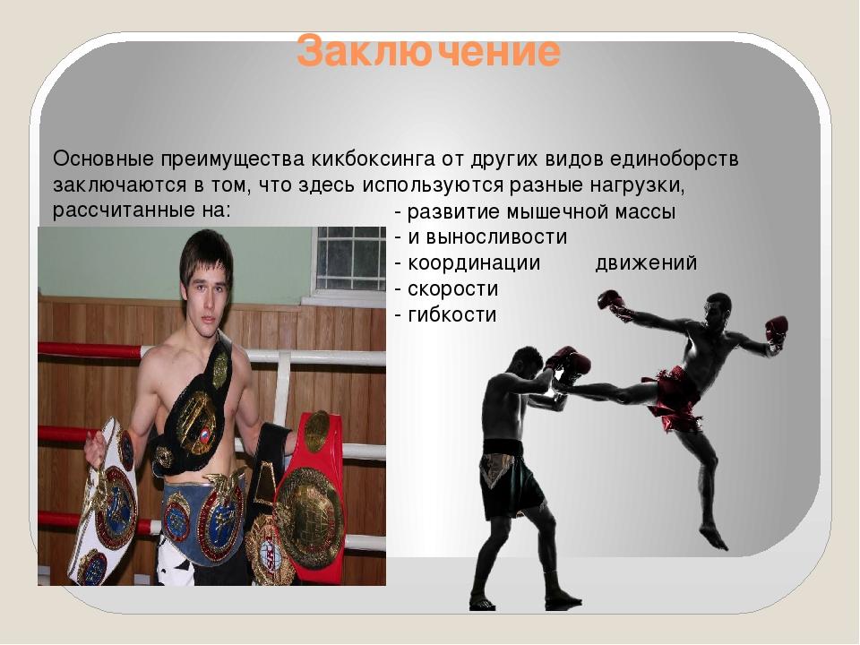 Единоборства - что это такое | fitburg.ru