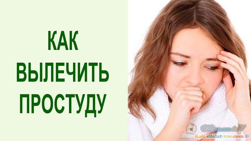 Простуда: признаки, симптомы, лечение, профилактика