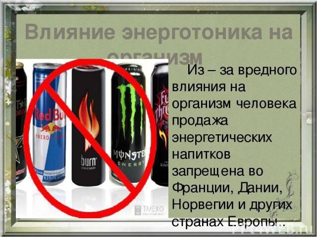 Энергетические напитки повышают артериальное давление и вызывают тахикардию