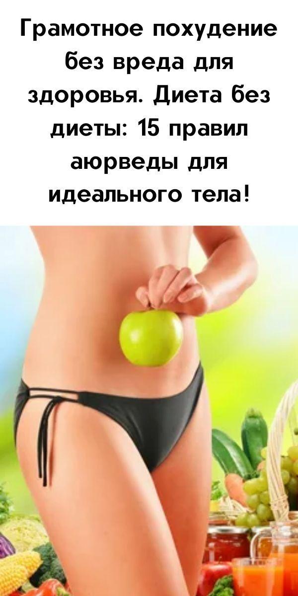 Похудение без диет в домашних условиях