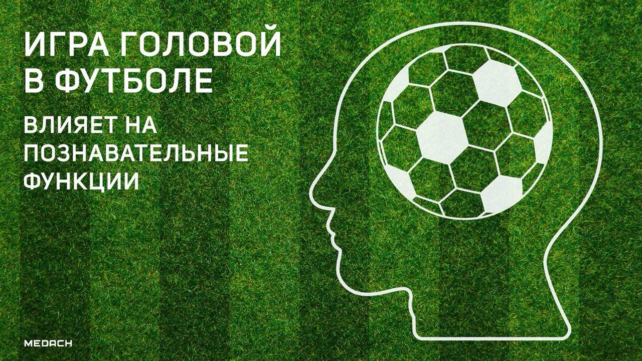 Польза футбола для детей. что дает футбол ребенку? | footbolno.ru