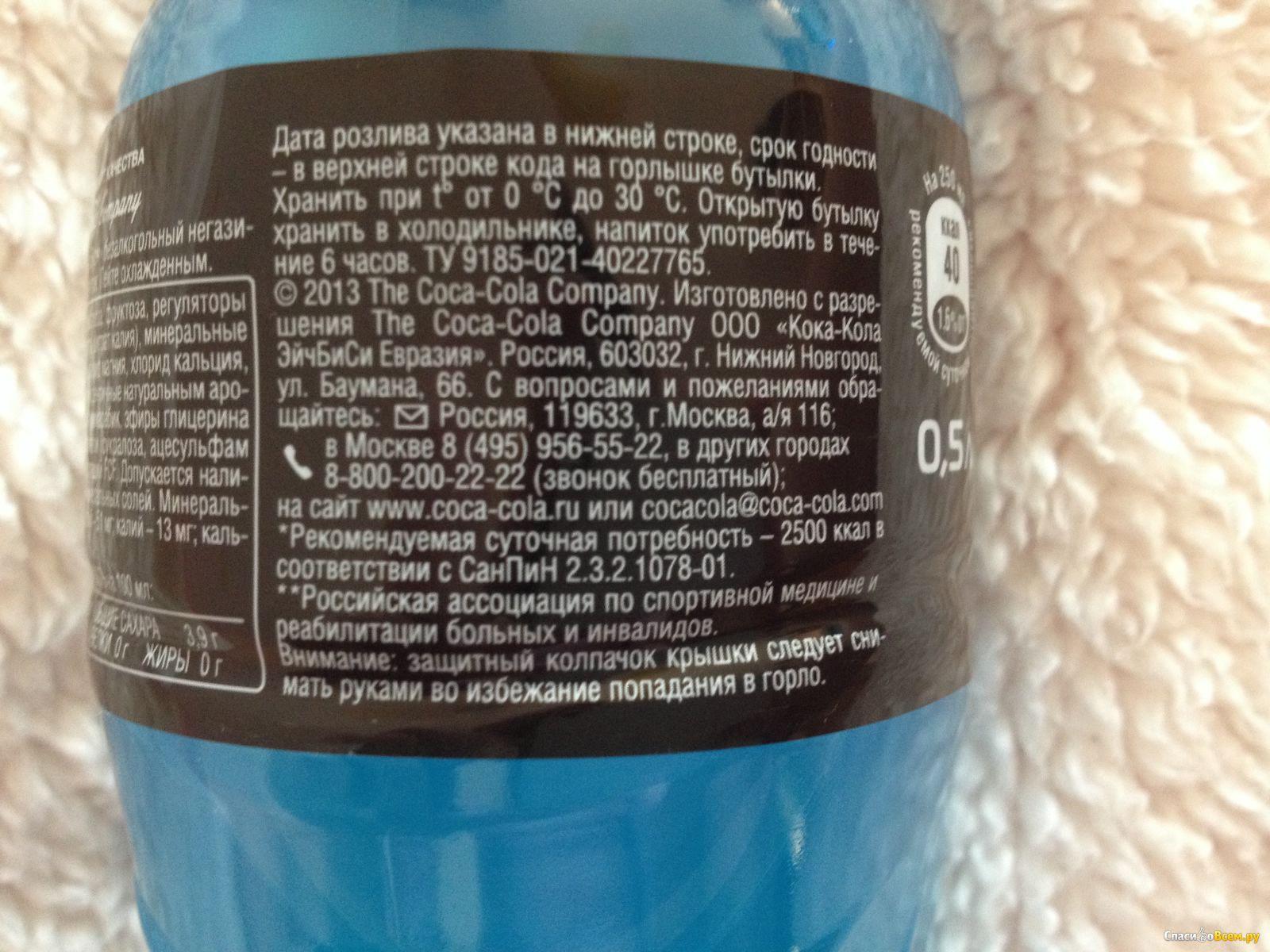 Powerade (напиток): полезные свойства и вред, состав