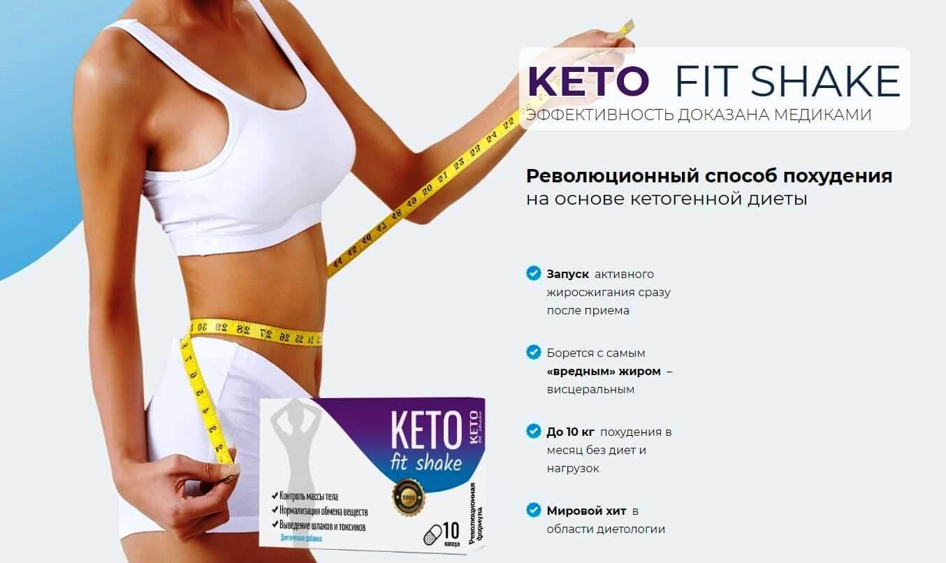 Кето диета для похудения или как худеть, не голодая и с пользой для здоровья