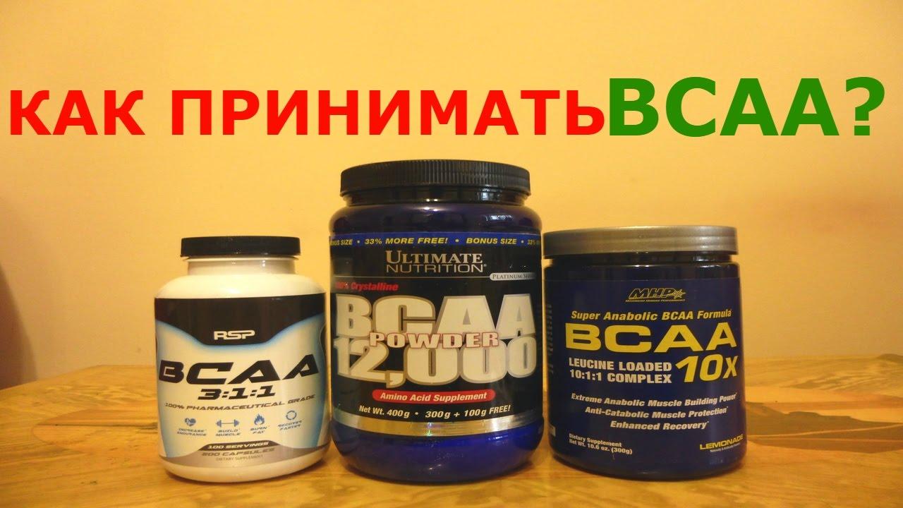 Bcaa: что это такое, их польза и вред для организма, как принимать bcaa и сколько