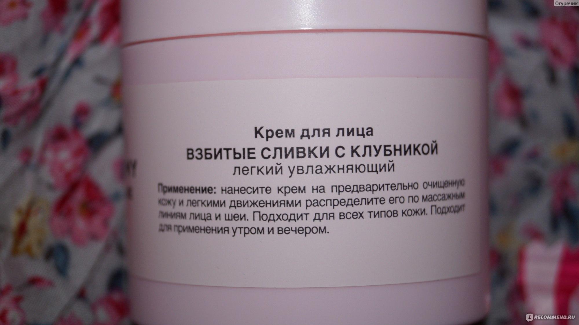 Крем для лица в домашних условиях