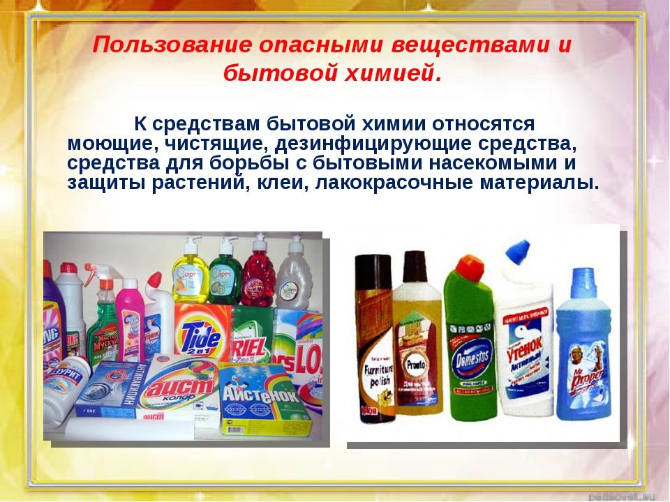 Уборка дома с чистящими средствамиэквивалентнакурению 20 сигарет в