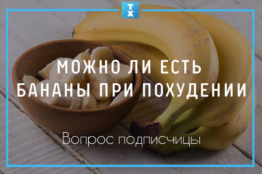 Бананы при похудении
