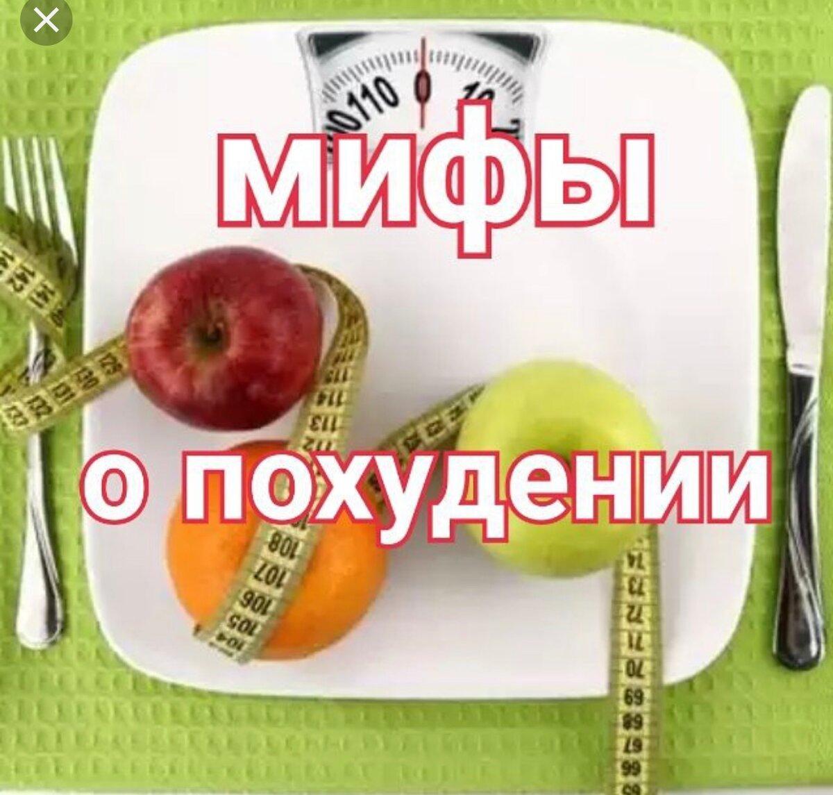 12 мифов о диетах. мифы и заблуждения о диетах