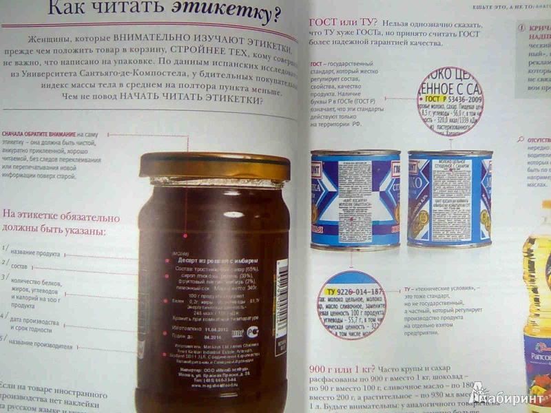 Как читать этикетки продуктов: полный гид по выбору полезной еды