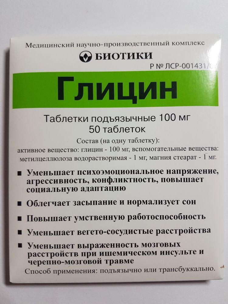 Глицин в бодибилдинге: смысл использования, показания и дозировка
