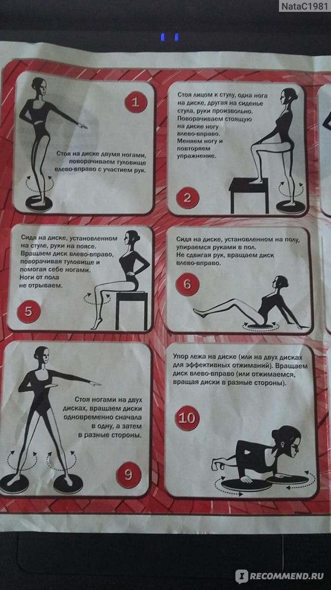 Спортивный диск здоровья: комплекс упражнений с тренажёром для похудения и тренировки талии