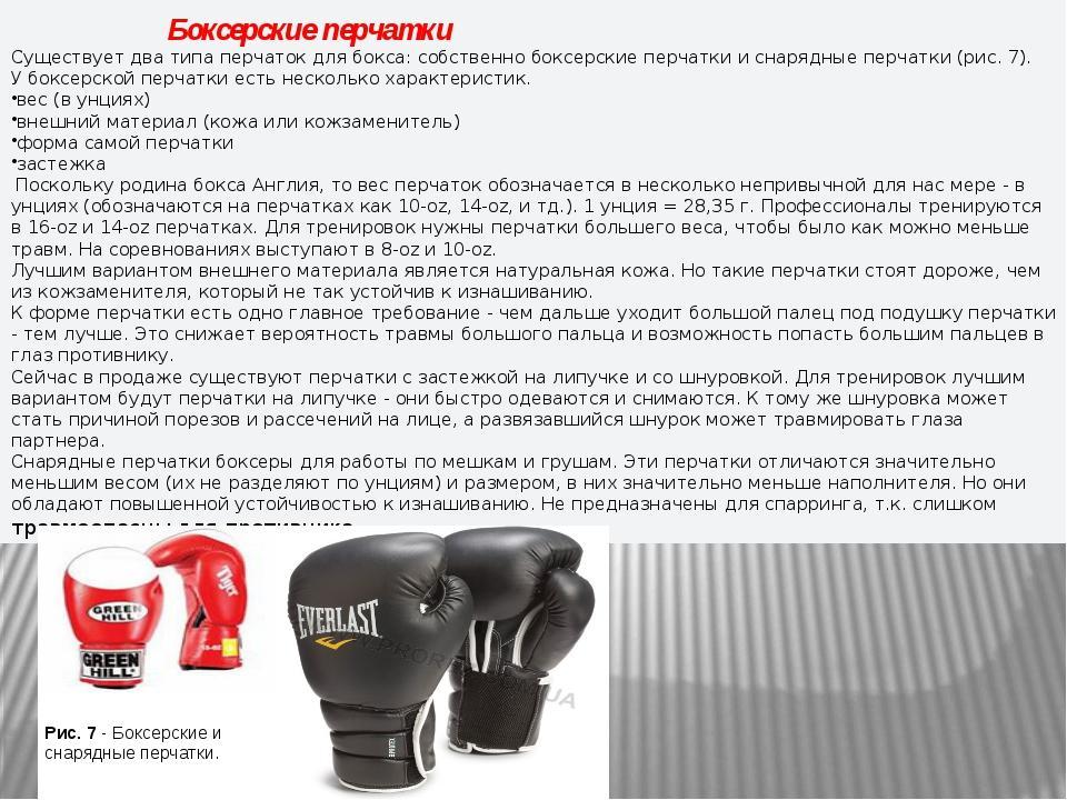 Как выбрать боксёрские перчатки: тип, размер, вес