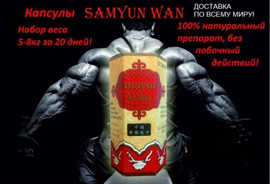 Самюн ван (samyun wan)