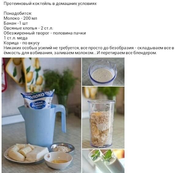 Лучшие протеиновые коктейли из обычных продуктов ★ топ 3 рецепта