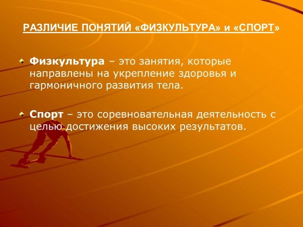Как спорт влияет на здоровье человека: укрепление иммунитета, улучшение физического и психологического состояния человека