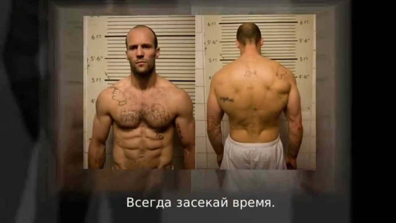 Тренировка мышц джейсон стэтхэм