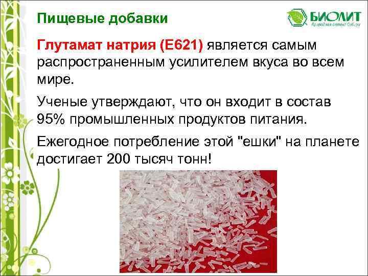 Глутамат натрия (е621)