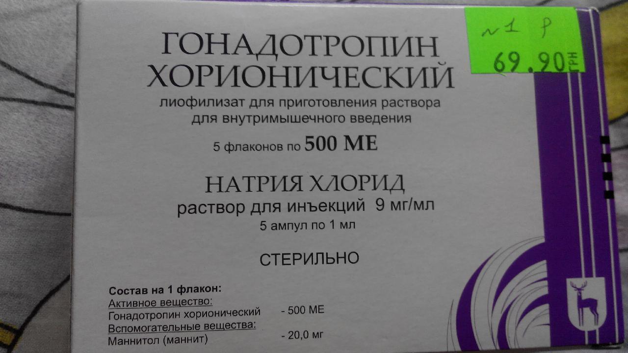 Хорионический гонадотропин (40 фото): инструкция по применению уколов хгч для стимуляции овуляции, рилизинг гормон, аналоги препарата и отзывы