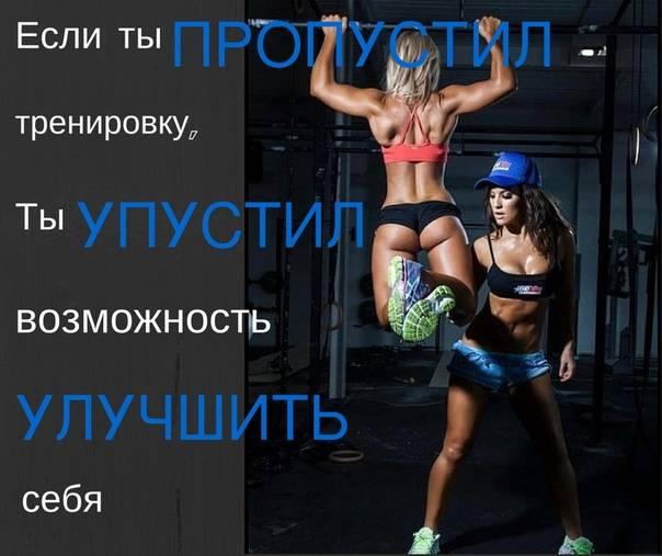 Что будет, если не тренироваться неделю? регулярность тренировок - залог успеха - tony.ru