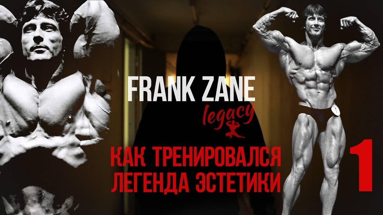 Фрэнк зейн - назван третьим после арнольда шварценеггера и стива ривса