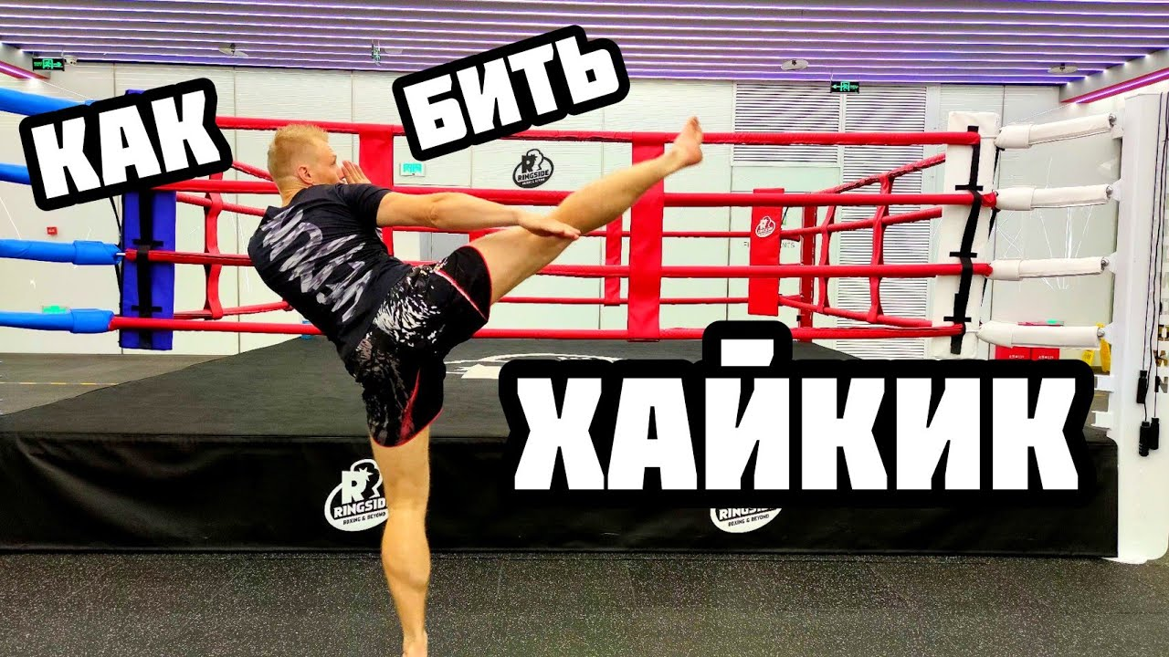 Боковой удар ногой. техника «мидл кика»(middle kick). | мир тайского бокса