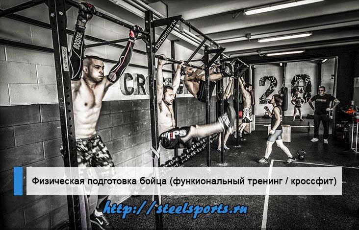 Физподготовка бойца