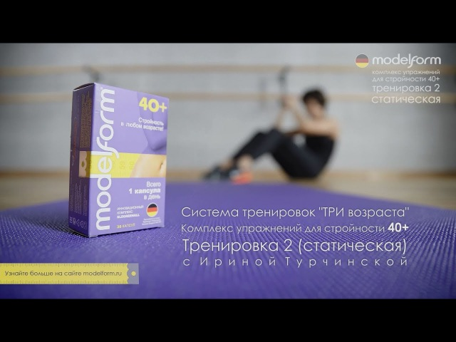 Комплекс упражнений 30+