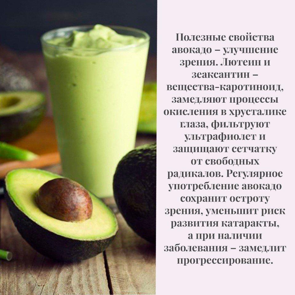 Авокадо: как употреблять, польза и вред авокадо для здоровья и похудения | сижу дома
