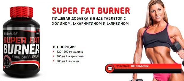 Жиросжигатель fat burners: виды, состав и инструкция по применению