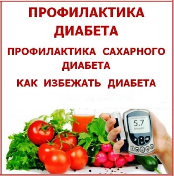 Как избежать сахарного диабета: защита от заболевания
