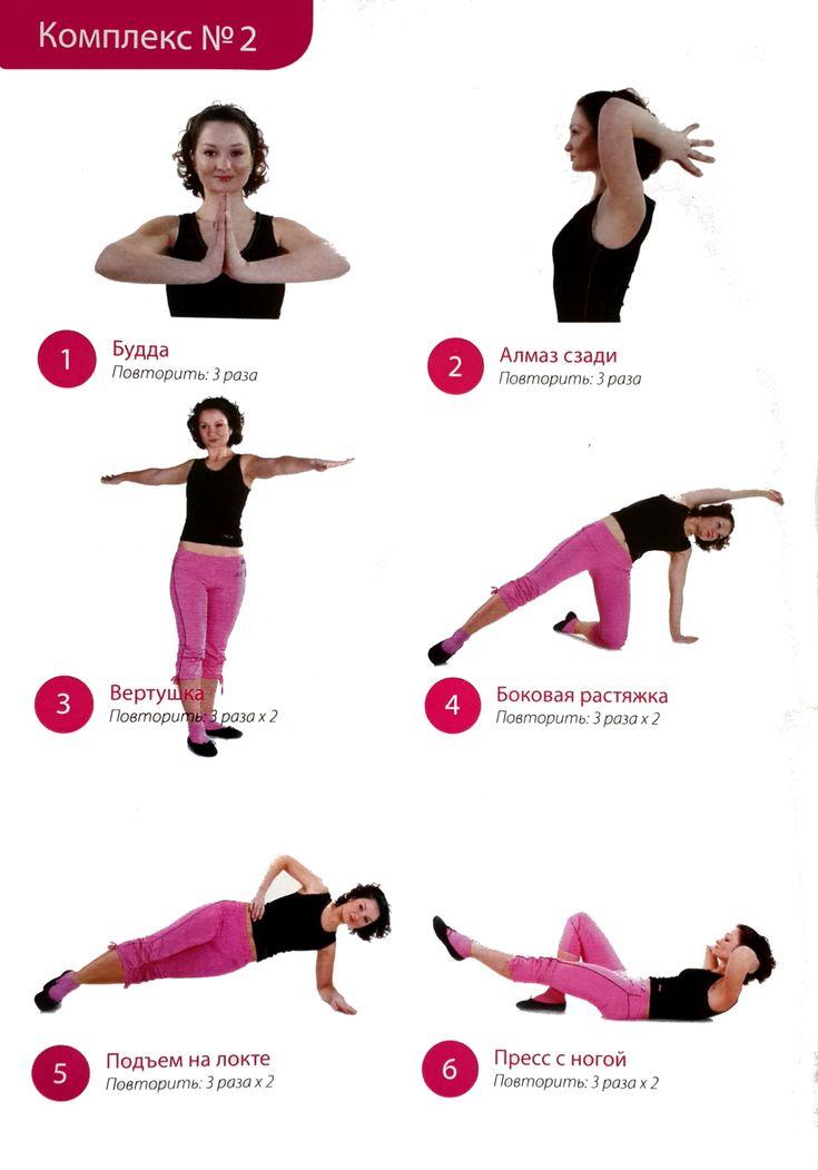 Бодифлекс для начинающих: упражнения для похудения