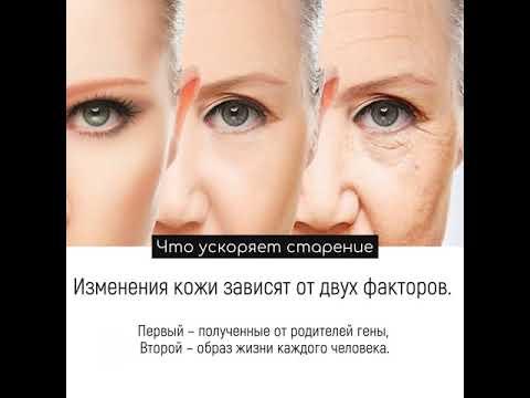 Можно ли остановить старение человека навсегда? - остановить старение человека