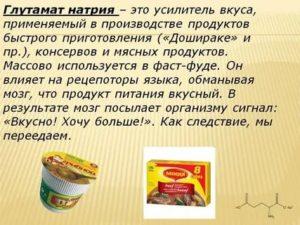 Происхождение, вред и польза глутамата натрия (е621)