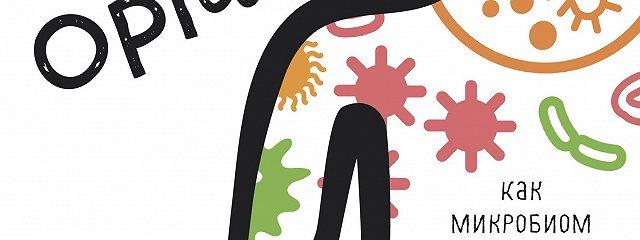 Что такое микробиом: как работает и зачем он нужен