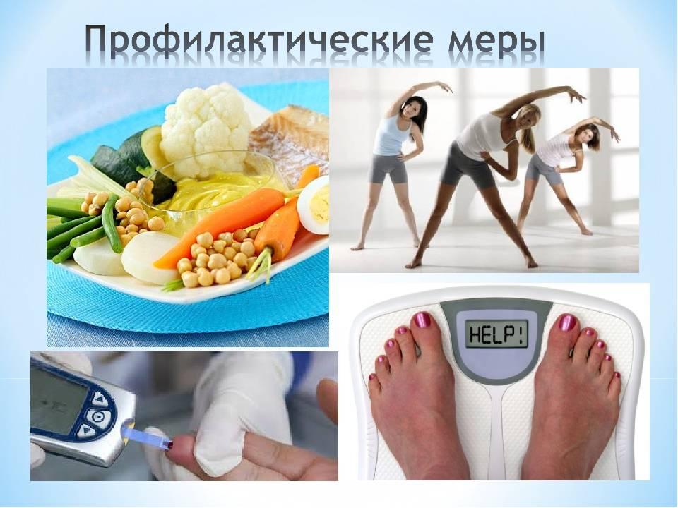 Как предотвратить сахарный диабет у женщин, мужчин и детей и избежать последствий?