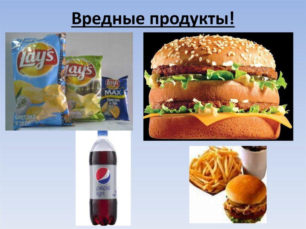 Топ 7 самых вредных для здоровья продуктов питания