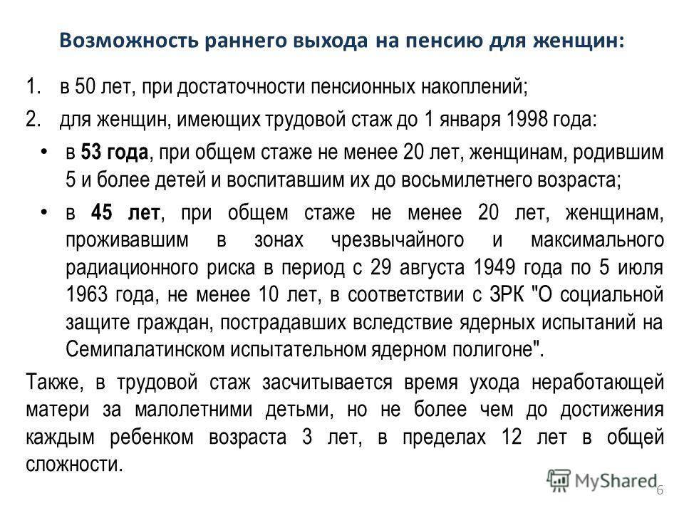 Пенсия без трудового стажа в россии в 2020 году