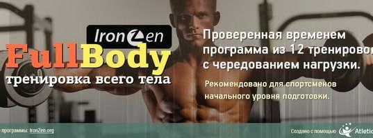 Готовая силовая программа для мужчин с гантелями в домашних условиях (фулбоди)
