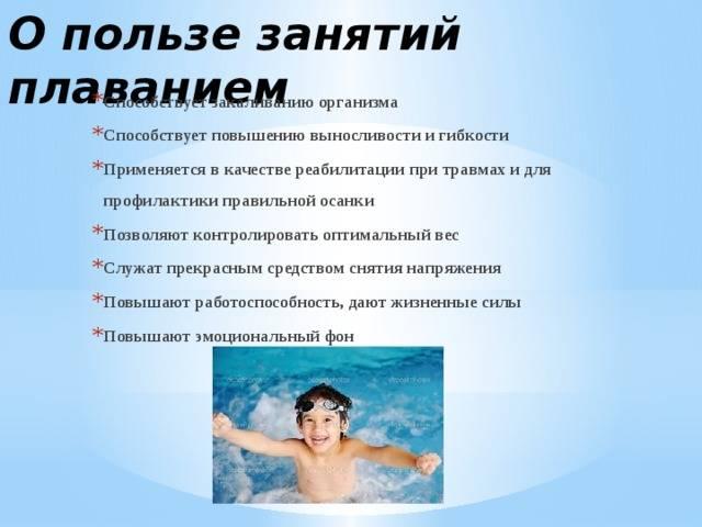 Польза и вред бассейна для детей
