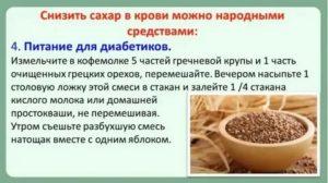 Как снизить сахар в крови народными средствами в домашних условиях, список эффективных методов